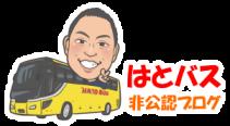 はとバス非公認ブログ
