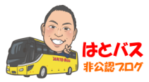 はとバスの日帰りツアーの体験談を紹介!面白かったツアーはこれだ
